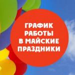 """График работы магазинов """"Пеликан"""" на майские праздники 2019"""