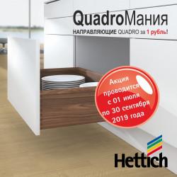 Акция: Hettich Quadro всего за 1 рубль!