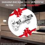 """Горячее акционное предложение """"Cleaf + Hettich"""" в компании """"Пеликан""""!"""