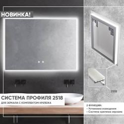 НОВИНКА! ПРОФИЛЬ 2518