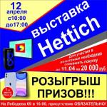 Розыгрыш ценных призов в честь выставки Hettich