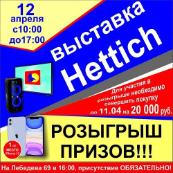 """Розыгрыш призов в апреле от компании """"Пеликан"""""""