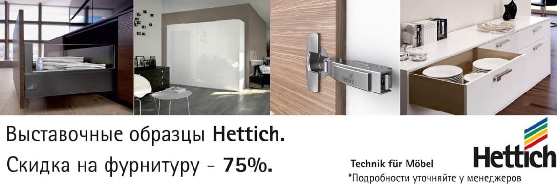 -75% на выставочные образцы Hettich