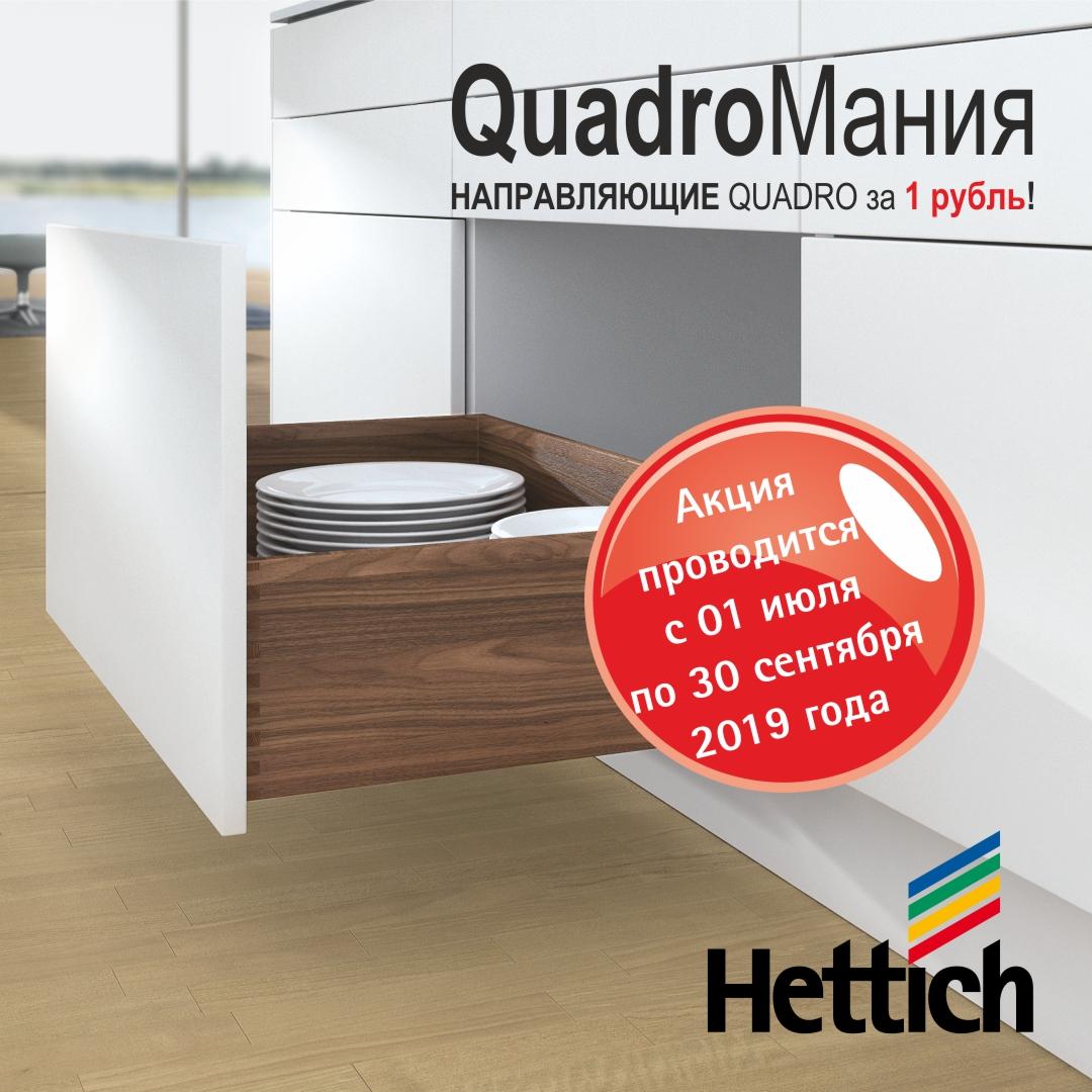 Hettich Quadro всего за 1 рубль